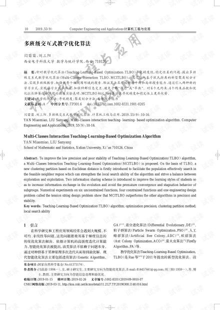 论文研究-多班级交互式教学优化算法.pdf