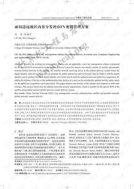 论文研究-面向边远地区内容分发的DTN密钥管理方案.pdf