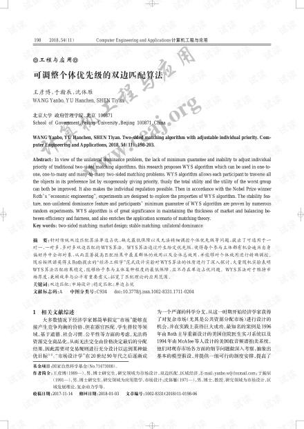 论文研究-可调整个体优先级的双边匹配算法.pdf