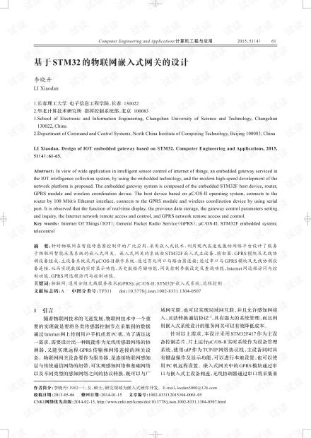论文研究-基于STM32的物联网嵌入式网关的设计.pdf