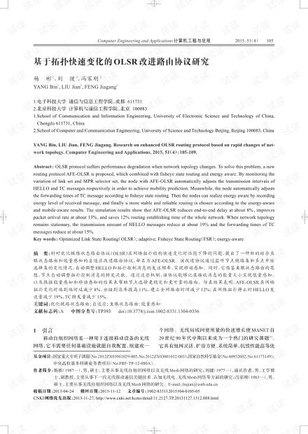 论文研究-基于拓扑快速变化的OLSR改进路由协议研究.pdf