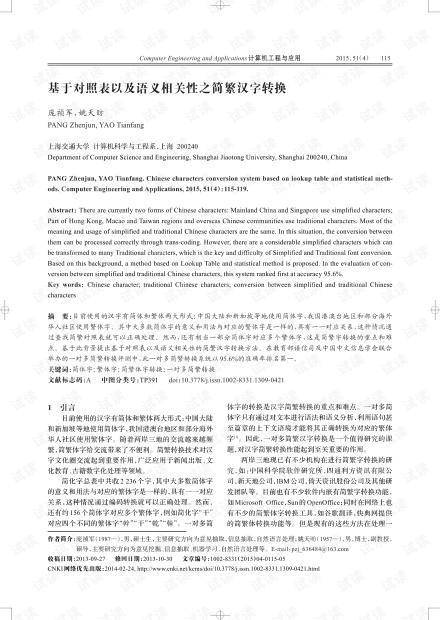 论文研究-基于对照表以及语义相关性之简繁汉字转换.pdf
