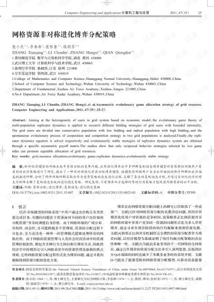 论文研究-)-模糊拟理想.pdf