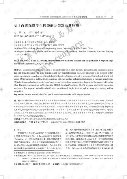 论文研究-基于改进深度孪生网络的分类器及其应用.pdf