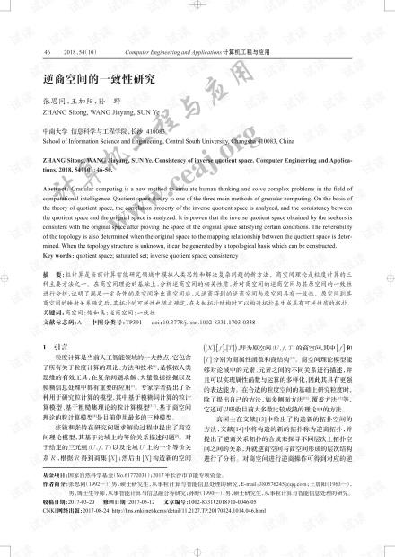 论文研究-逆商空间的一致性研究.pdf