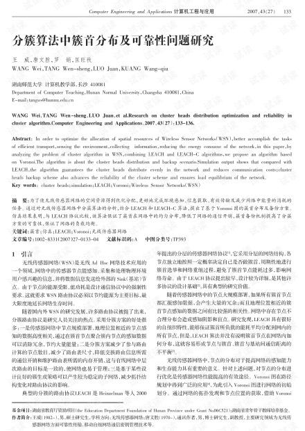 论文研究-一种基于蚁群算法的WSN路由算法.pdf