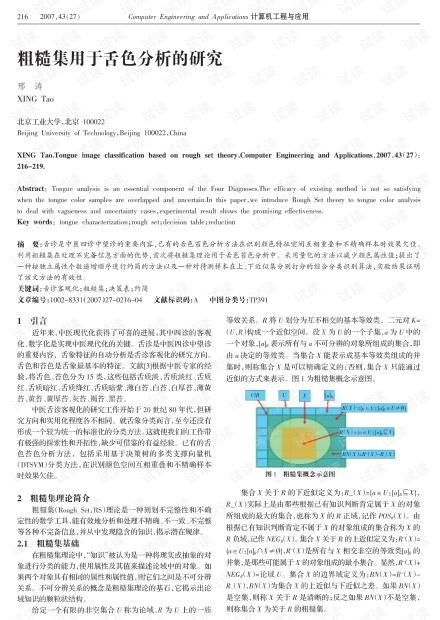 论文研究-基于遗传算法的多模型自适应控制.pdf