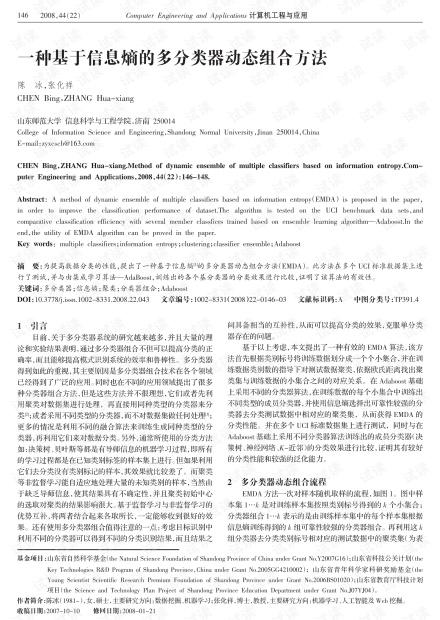 论文研究-一种基于信息熵的多分类器动态组合方法.pdf