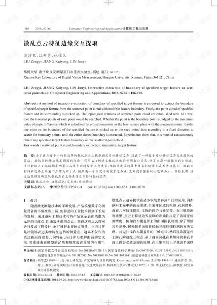 论文研究-散乱点云特征边缘交互提取.pdf