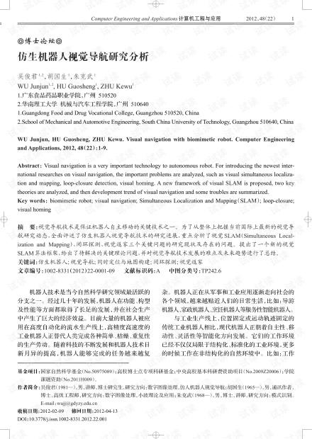 论文研究-仿生机器人视觉导航研究分析.pdf