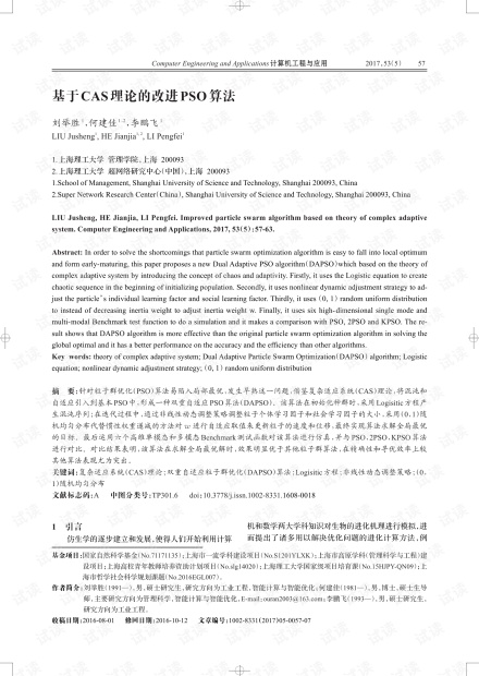 论文研究-基于CAS理论的改进PSO算法.pdf