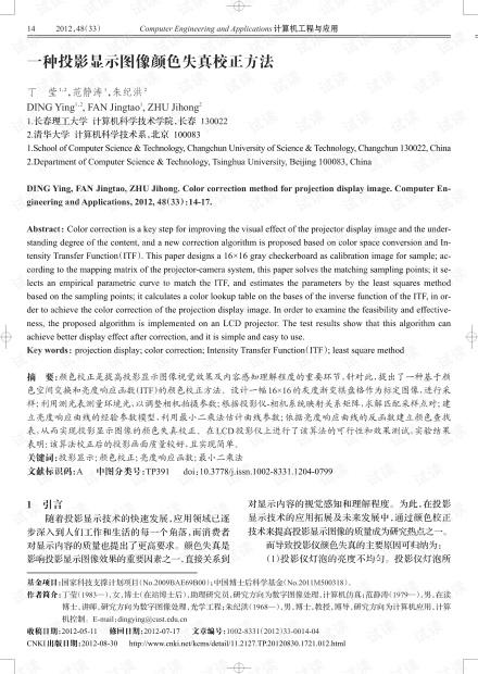 论文研究-一种投影显示图像颜色失真校正方法.pdf