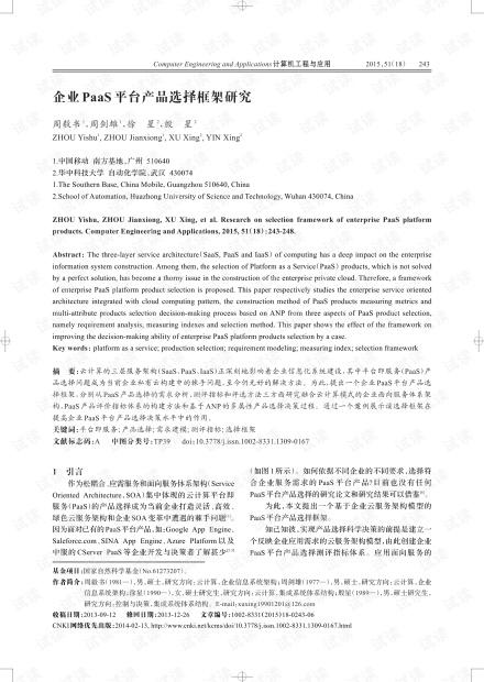 论文研究-企业PaaS平台产品选择框架研究.pdf