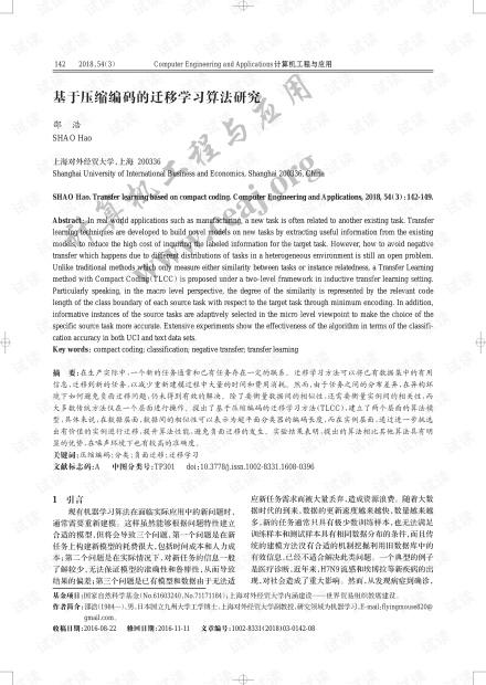 论文研究-基于压缩编码的迁移学习算法研究.pdf