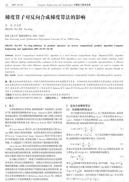 论文研究-一个基于语义模块的交互式本体匹配框架.pdf