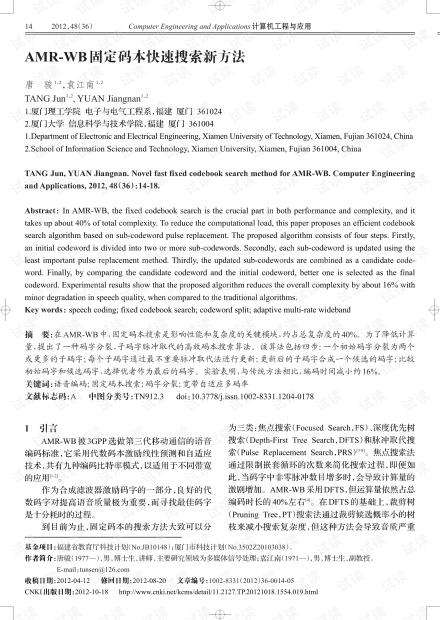 论文研究-AMR-WB固定码本快速搜索新方法.pdf