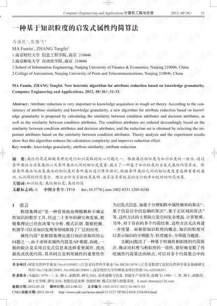 论文研究-一种基于知识粒度的启发式属性约简算法.pdf