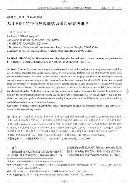 论文研究-基于SIFT特征的异源遥感影像匹配方法研究.pdf