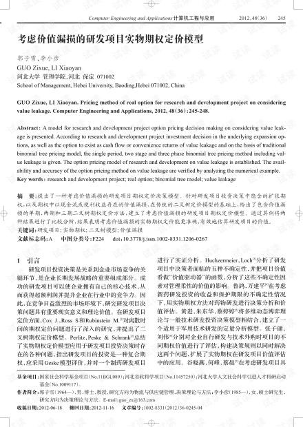 论文研究-考虑价值漏损的研发项目实物期权定价模型.pdf