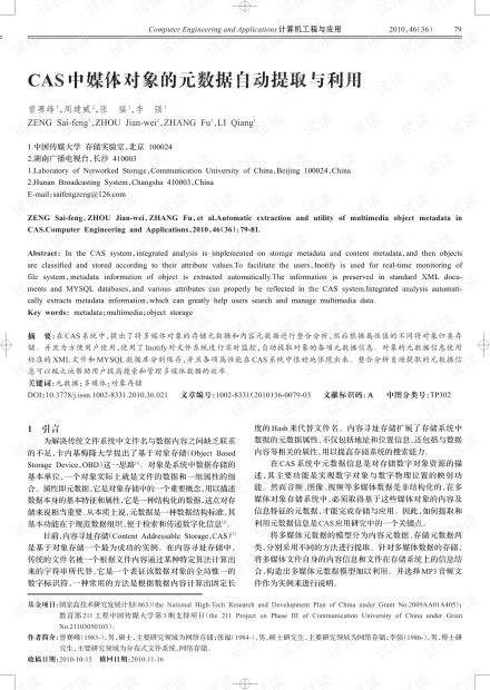 论文研究-企业级私有云中的虚拟化实现.pdf