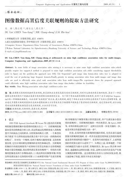 论文研究-图像数据高置信度关联规则的提取方法研究.pdf