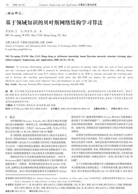 论文研究-基于领域知识的贝叶斯网络结构学习算法.pdf
