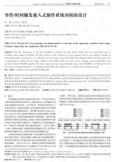 论文研究-基于社会认知算法的软件可靠性分配问题研究.pdf