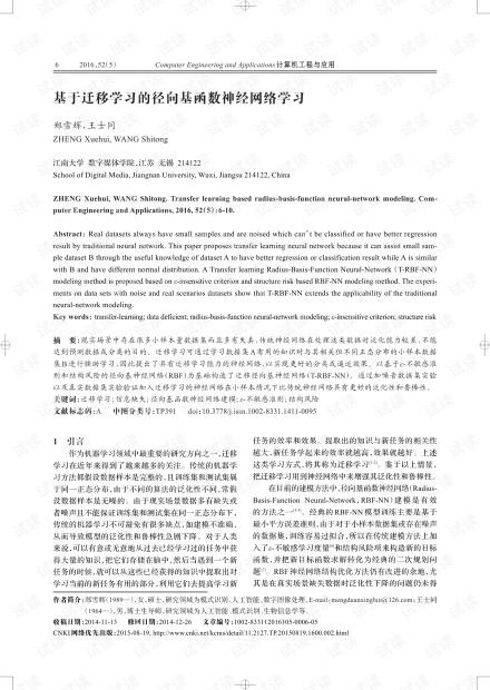 论文研究-基于迁移学习的径向基函数神经网络学习.pdf
