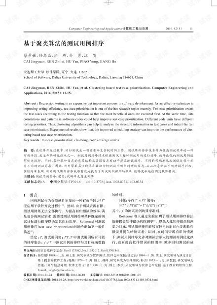 论文研究-基于聚类算法的测试用例排序.pdf