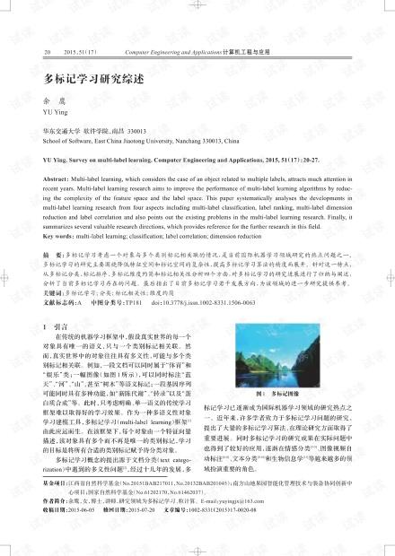 论文研究-多标记学习研究综述.pdf