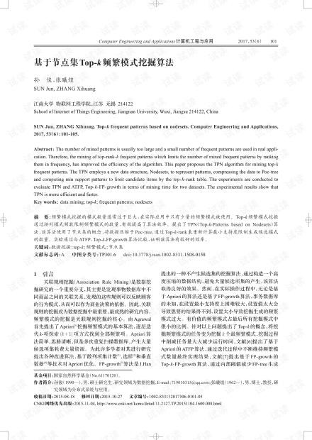 论文研究-基于节点集Top-k频繁模式挖掘算法.pdf