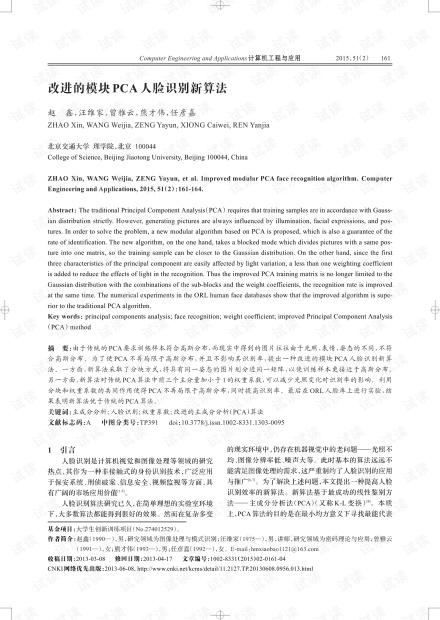 论文研究-改进的模块PCA人脸识别新算法.pdf