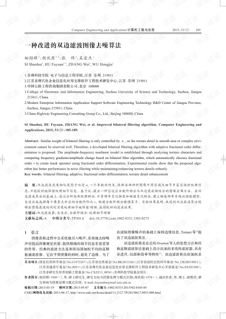 论文研究-一种改进的双边滤波图像去噪算法.pdf