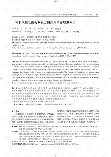 论文研究-一种非线性变换的双直方图红外图像增强方法.pdf