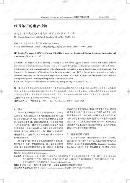 论文研究-维吾尔语的重音检测.pdf