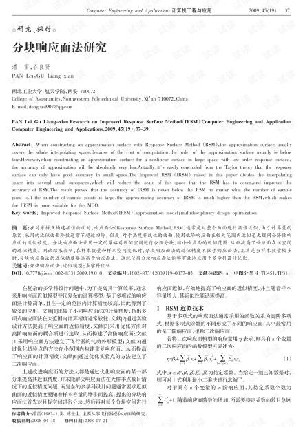 论文研究-普适计算广播安全协议的研究.pdf