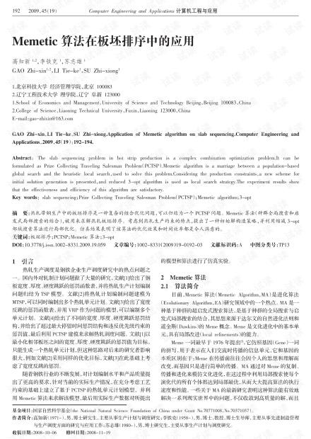 论文研究-PID神经元网络之权值直接确定法研究.pdf