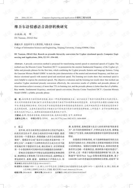 论文研究-维吾尔语情感语音韵律转换研究.pdf