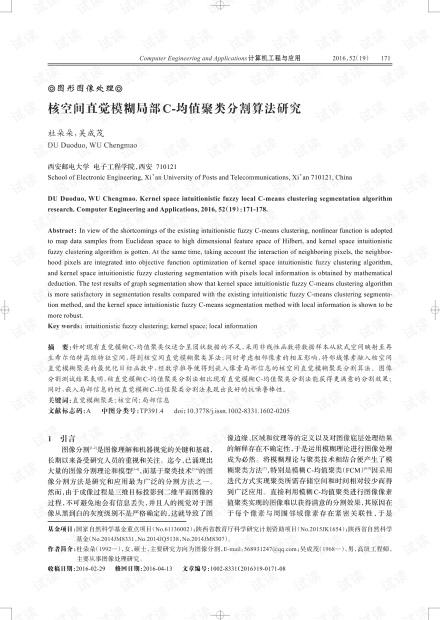 论文研究-核空间直觉模糊局部C-均值聚类分割算法研究.pdf