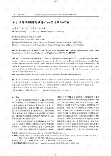论文研究-基于贝叶斯网络的硬件产品设计缺陷评估.pdf