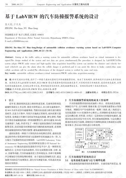 论文研究-基于LabVIEW的汽车防撞报警系统的设计.pdf
