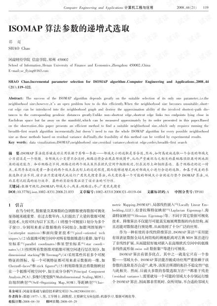 论文研究-ISOMAP算法参数的递增式选取.pdf