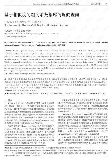 论文研究-基于相似度的粗关系数据库的近似查询.pdf