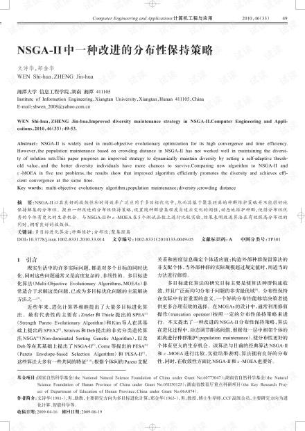 论文研究-NSGA-II中一种改进的分布性保持策略.pdf