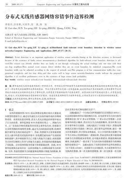 论文研究-分布式无线传感器网络容错事件边界检测.pdf