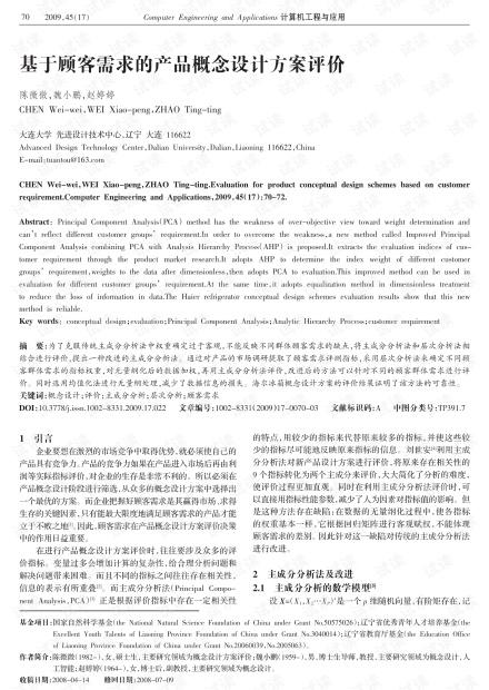 论文研究-基于Petri网的软件测试用例的产生及分析.pdf