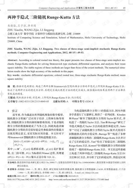 论文研究-两种半隐式三阶随机Runge-Kutta方法.pdf