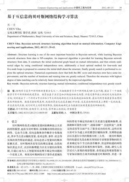 论文研究-基于互信息的贝叶斯网络结构学习算法.pdf