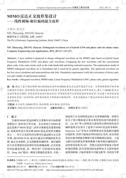 论文研究-MIMO雷达正交波形集设计——线性调频-相位编码混合波形.pdf