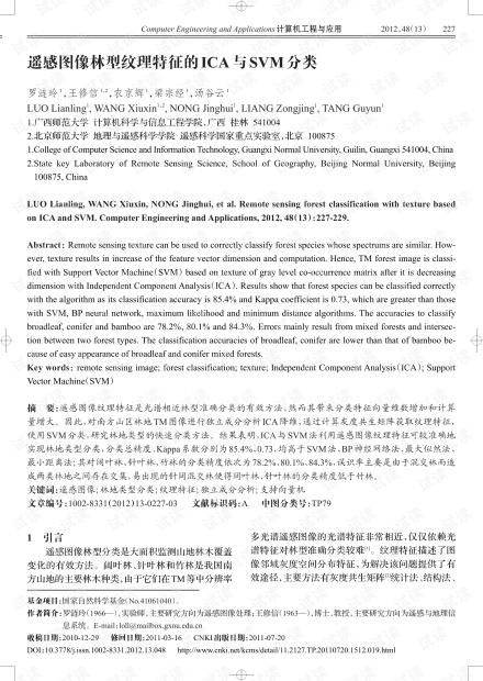 论文研究-遥感图像林型纹理特征的ICA与SVM分类.pdf
